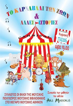 Το Καρναβάλι των Ζώων του Καμίλ Σαιν Σανς