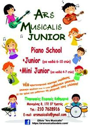 Αφίσα Piano Junior